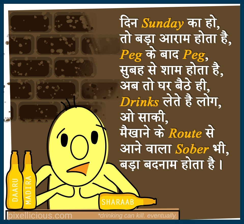Memes - Joke - Hindi - Sunday